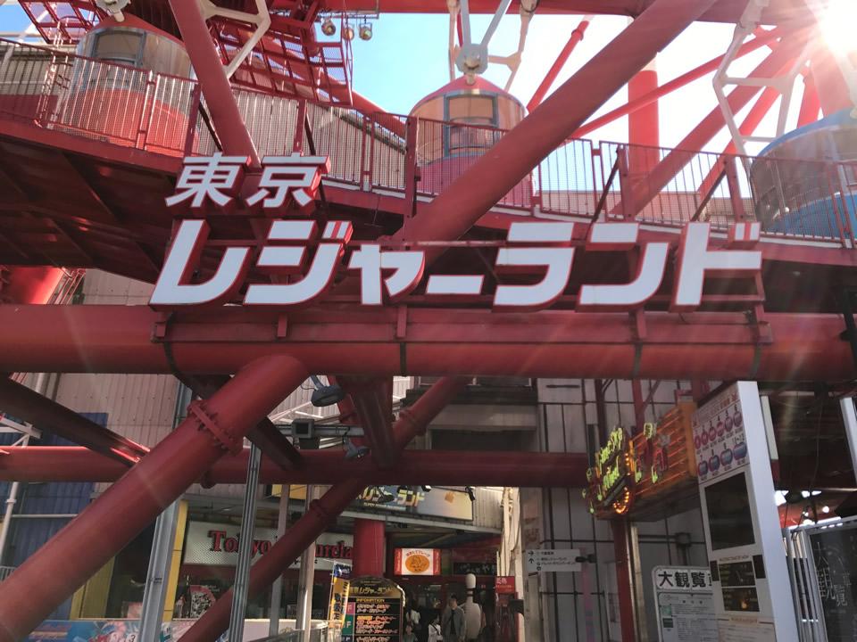 東京レジャーランド 入場料無料のレジャー施設