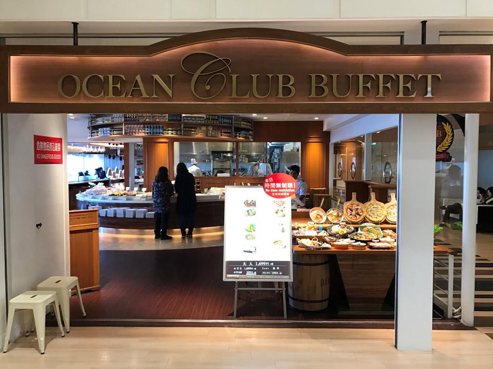 OCEAN CLUB BUFFET – 満足度高いランチビュッフェ