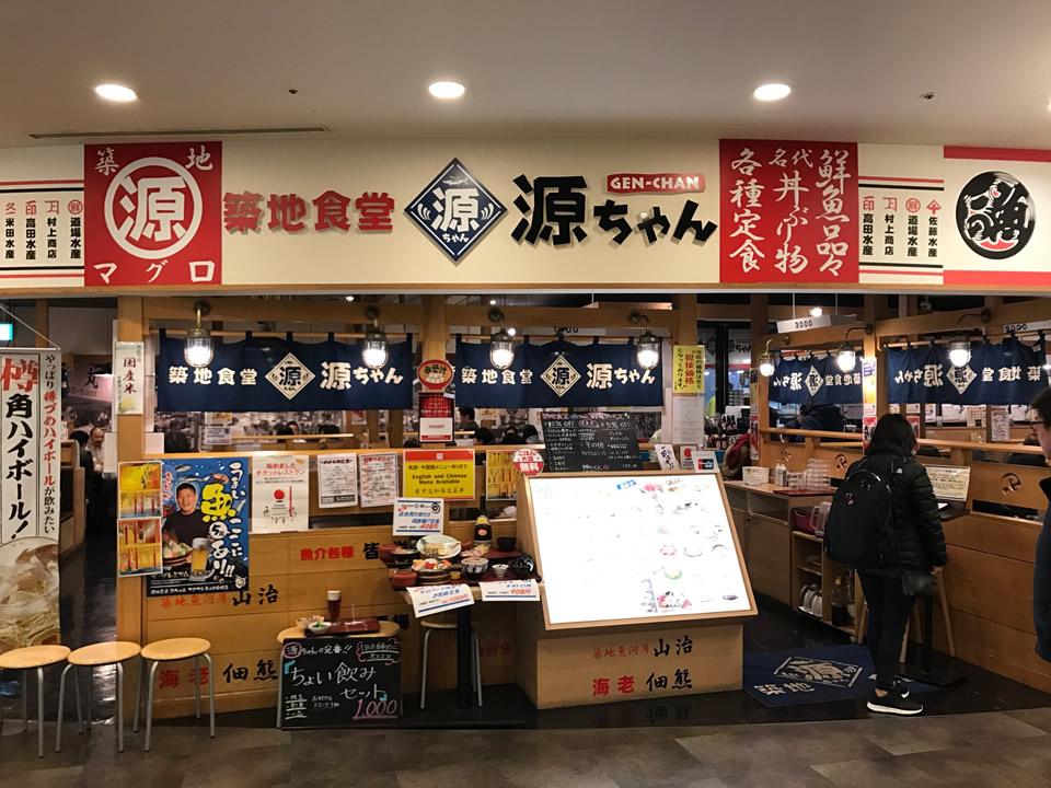 お台場にこんな店が!まぐろメンチがヤバイ – 築地食堂 源ちゃん