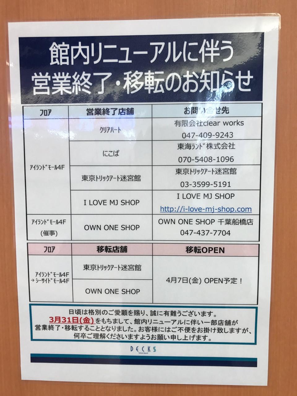 デックス東京ビーチアイランドモールのリニューアル