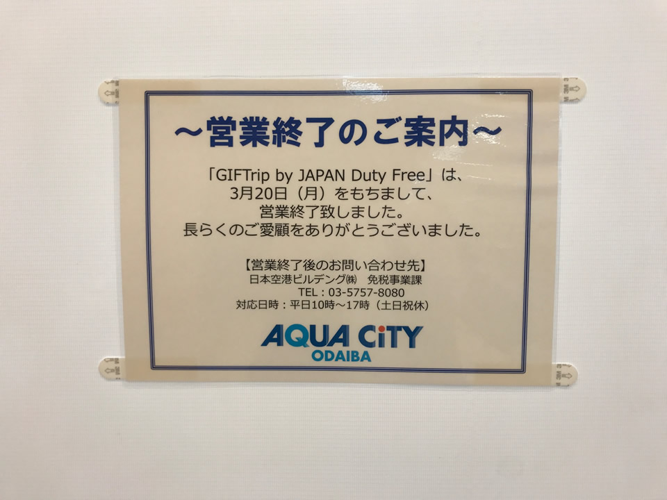 GIFTrip by JAPAN Duty Free