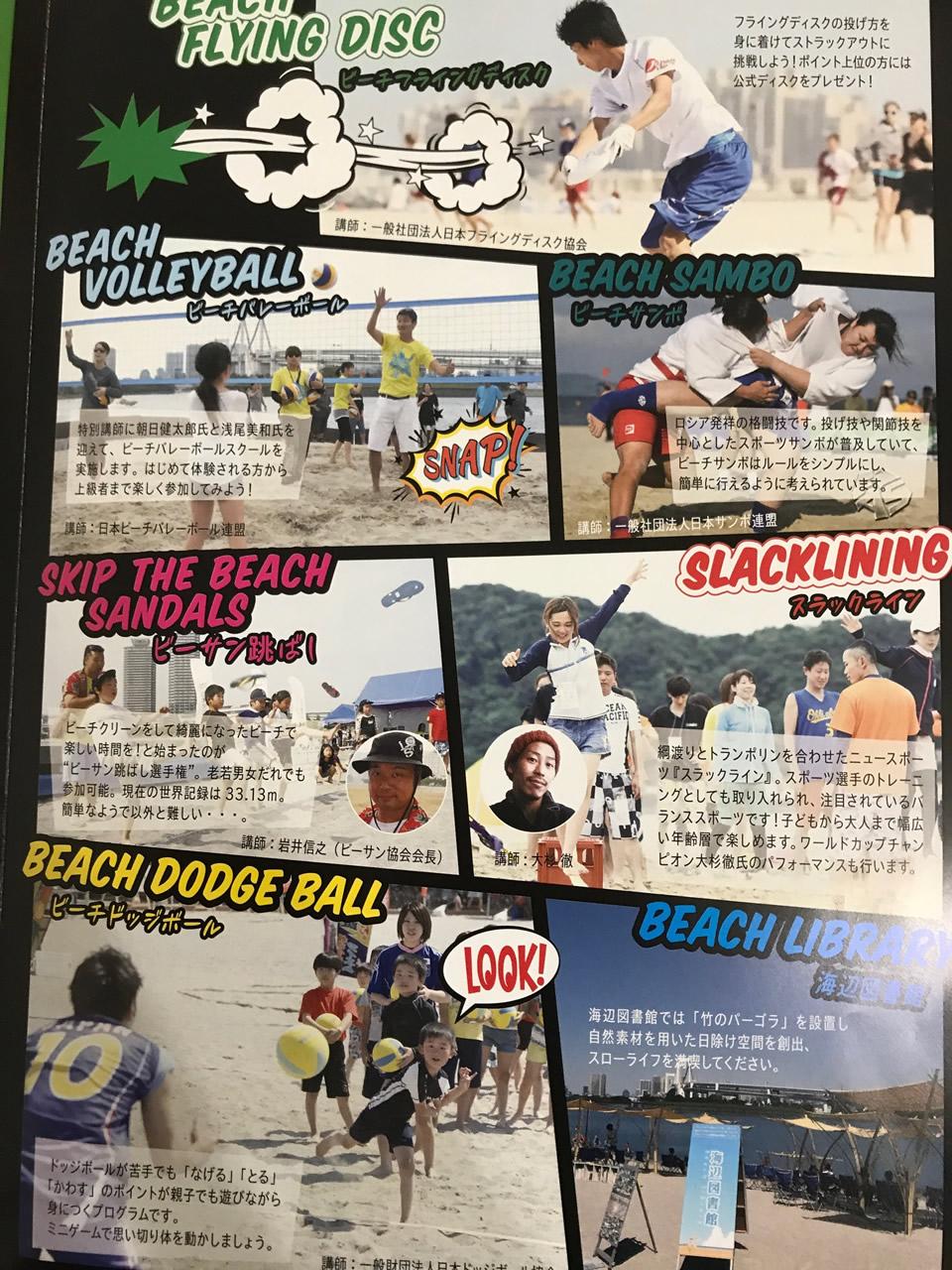 JAPAN BEACH GAME FESTIVAL 2017 体験プログラム 3