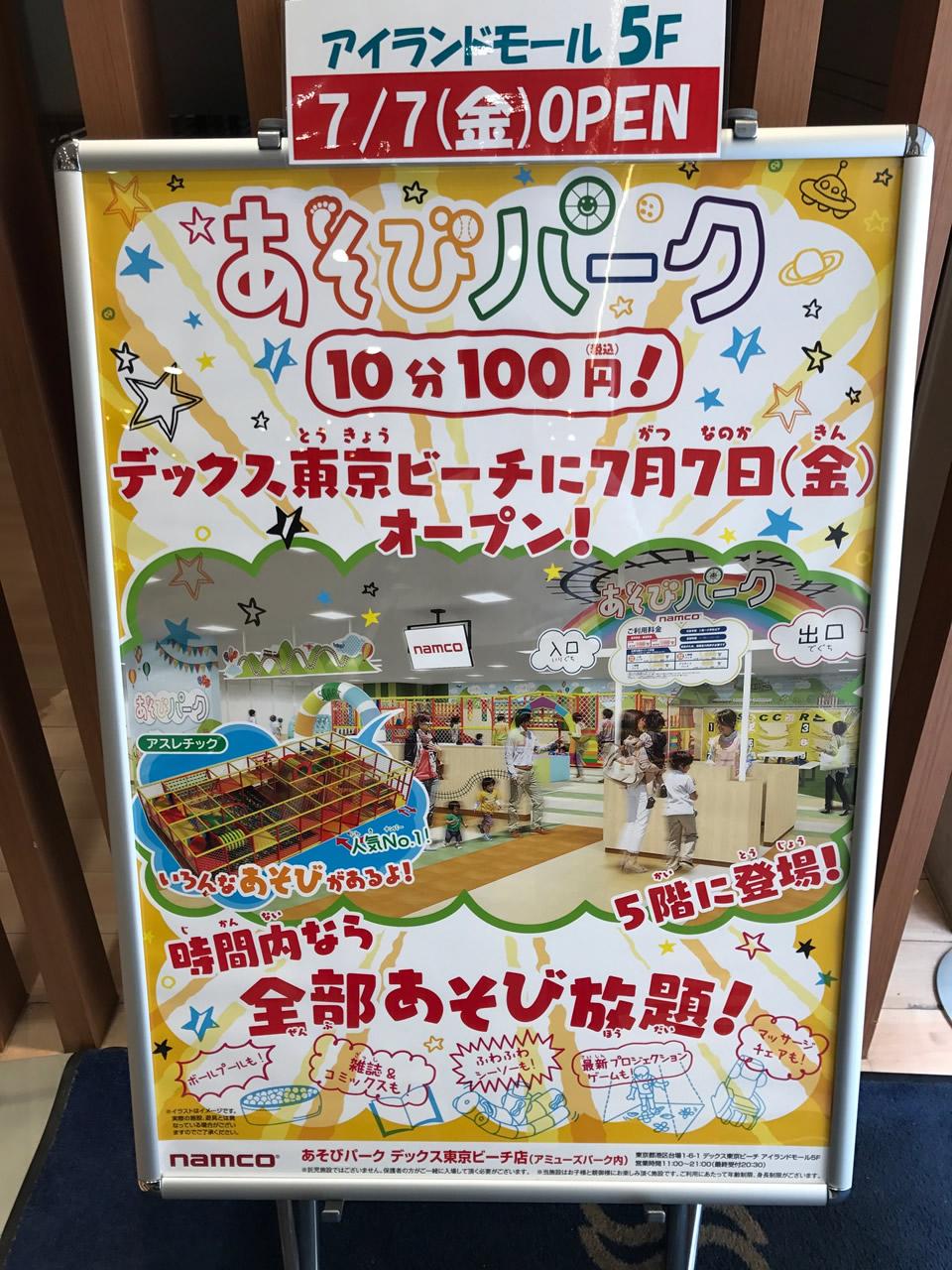 あそびパーク デックス東京ビーチ店が7月7日(金)にオープン!
